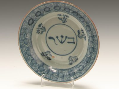 Blue bowl with the word 'Basar' (Meat) painted on in Hebrew