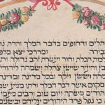 Detail of Hebrew text with floral boarder at the top