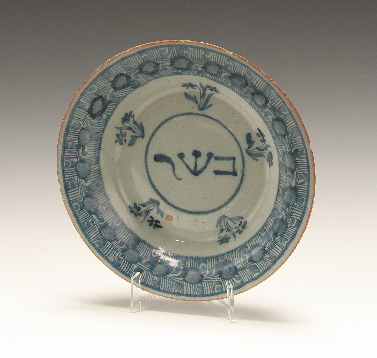 white and blue bowl with hebrew writing in middle