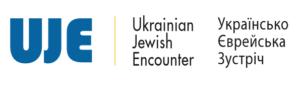 Ukrainian Jewish Encounter Logo